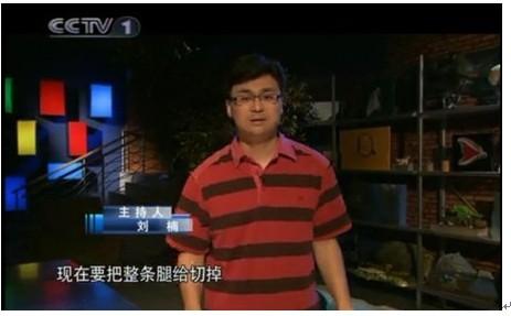 郑州市管城中医院脉管炎科《留住我的腿》2010年6月10号《科技博