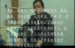 脉管炎患者易某患6年的脉管炎治愈了-郑州市管城中医院脉管炎专科