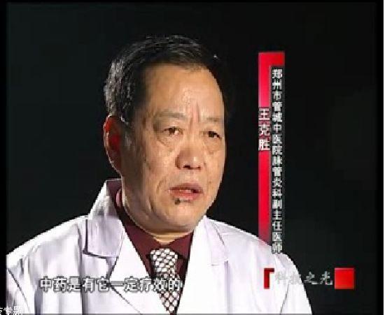管城中医院脉管炎科副主任医师