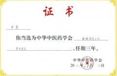 管城中医院脉管炎科主任李霏当选为中华中医药学会继续教育分会青